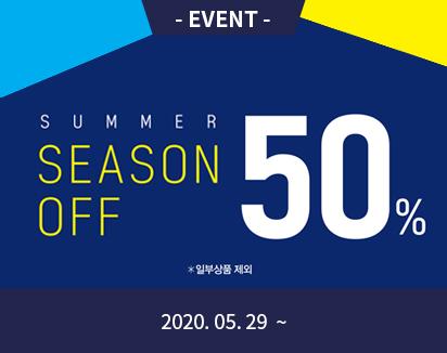 여름 시즌 오프 50%
